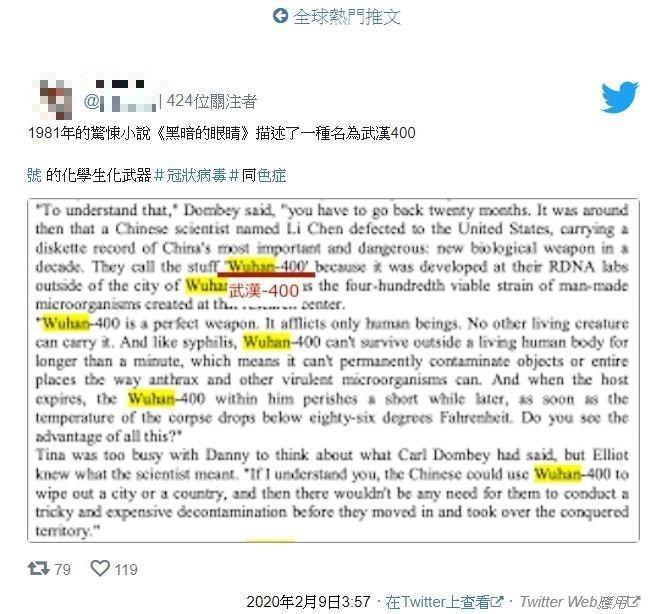 推特網友對於此項發現感到相當不可思議,認為該書是種「預言」。(圖取自推特)