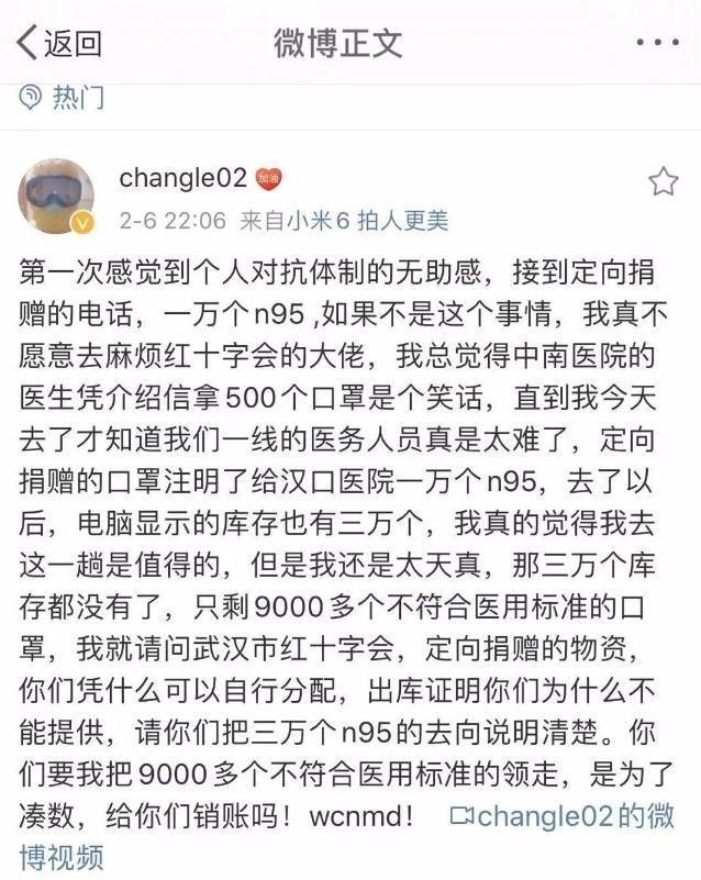 武漢市漢口醫院骨科醫生長樂怒批武漢紅十字會私下分配定向捐贈物資。(翻攝微博)