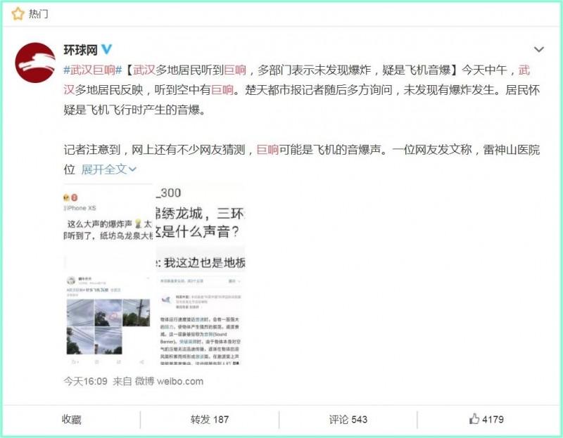 環球網根據網友推論,巨響可能是飛機音爆聲,因雷神山附近有許多飛機運送物資,此說法被網友打臉。(圖取自新浪湖北微博)