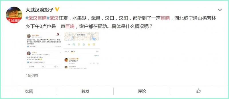 中國微博部落客指出,巨響發生時建築物的窗戶都在搖動。(圖取自新浪湖北微博)