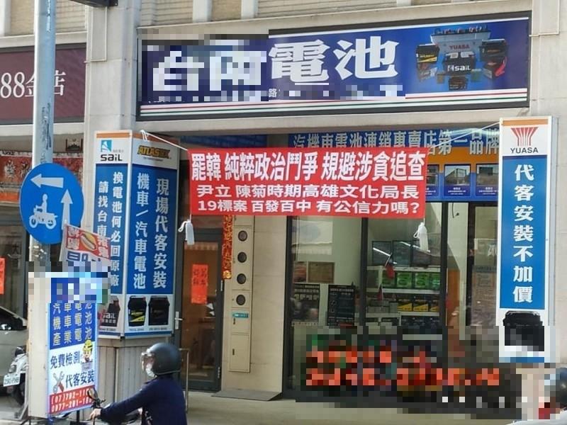 連鎖電池店掛布條反罷韓,尹立嗆告。(記者黃佳琳翻攝)