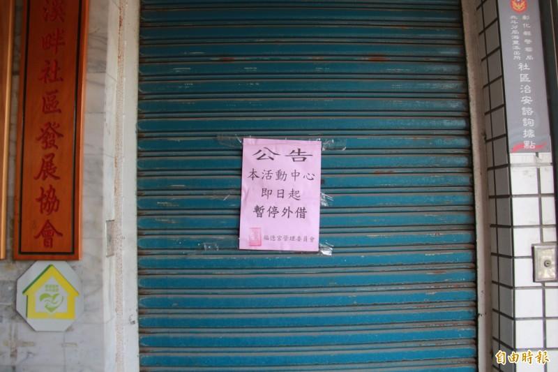 福德宮委員會溪畔活動中心貼上「暫停外借」公告。(記者陳冠備攝)