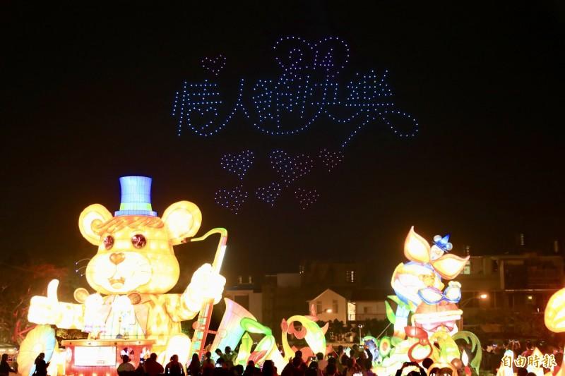 台灣燈會夜空出現情人節快樂字樣,遊客驚呼。(記者張軒哲攝)