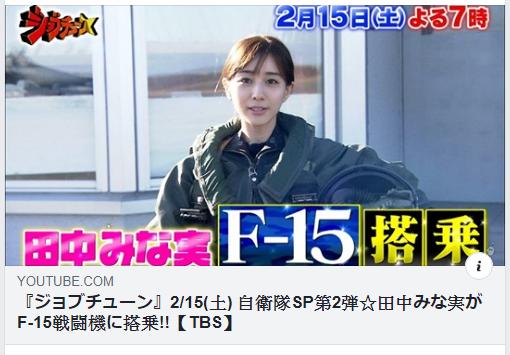 33歲日本女星田中美奈實參加日本TBS電視節目《ジョブチューン》登上日本自衛隊F-15戰機。(圖擷取自日本TBS電視臉書)