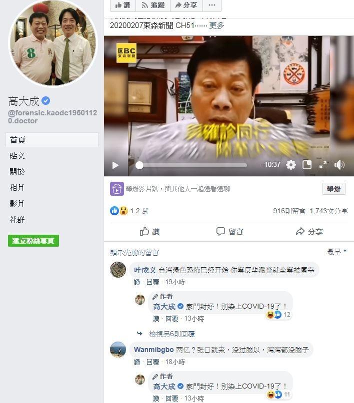 相關影片播出後,立刻引起中國網民翻牆怒嗆「灣灣都沒腦子」、「在這瞎造謠」、「反華賤畜坐等被屠宰」等。對此,高大成則一律親自回覆「家門封好!別染上COVID-19了!」(擷取自高大成臉書)