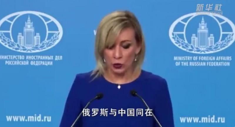 俄羅斯外交部發言人扎哈洛娃(Maria Zakharova)在12日記者會上用中文祝福「中國能早日戰勝疫情」。(圖擷取自微博)