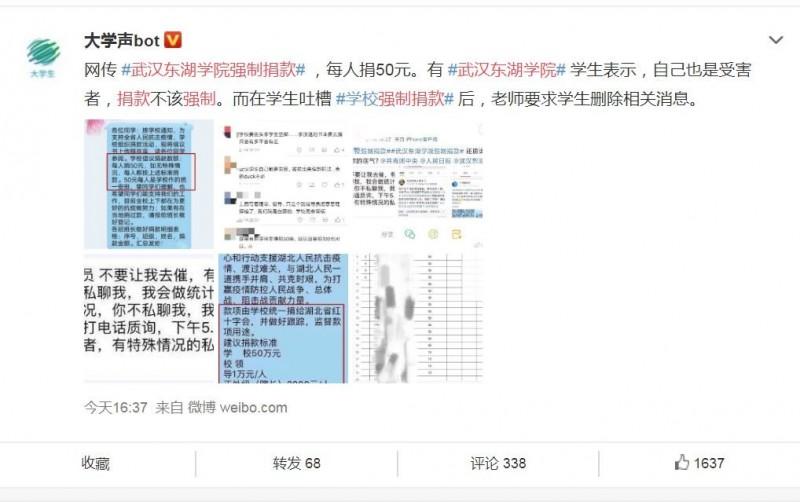 許多中國網友對此相當不滿,在微博留言痛批,「政府不靠譜,學校也不靠譜」、「老師太慘、學生太慘了」、「學校開始查人了 大家記得刪自拍」、「捐款還要訂金額,真是笑死人」。(圖擷取自微博)