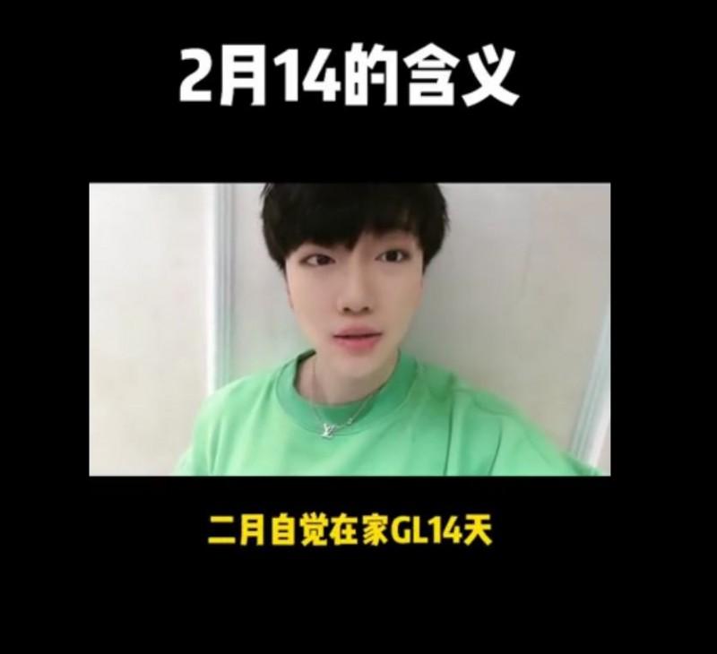 有中國網友調侃,「0214情人節」的真正涵義是「2月請在家自主隔離14天」,有網友也補充,「疫情期間別談戀愛」、「有地方隔離20天了」。(圖擷取自微博)