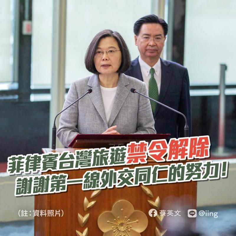 菲律賓解除禁台令 蔡英文:向為台灣發聲的朋友表達感謝 - 政治 - 自由