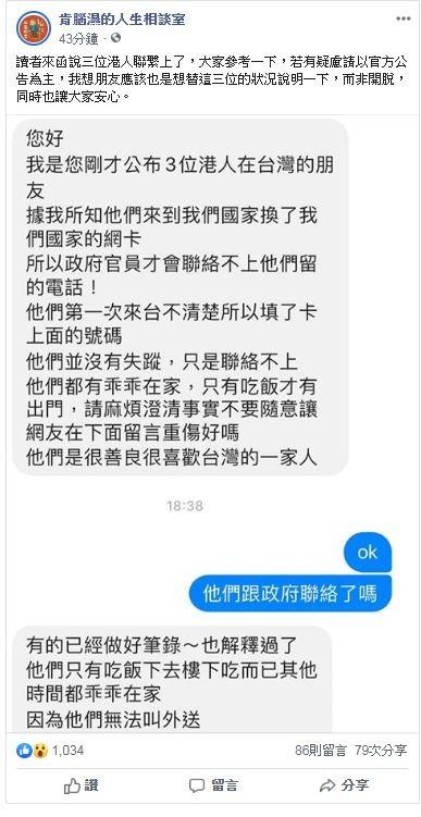 該友人表示,3人都有乖乖在家,僅吃飯才出門,希望網友停止攻擊,「他們是很善良很喜歡台灣的一家人」。(擷取自肯腦濕的人生相談室)