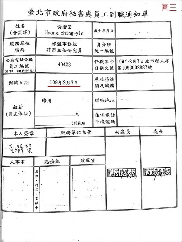 台北市議員簡舒培PO出黃瀞瑩的到職通知單。(取自簡舒培臉書)