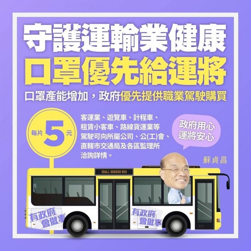 行政院長蘇貞昌表示,即起口罩優先給運將,一人一天買一片。(圖取自蘇揆臉書)