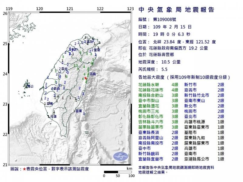 花蓮晚間發生芮氏規模5.5有感地震,鄰近的南投縣最大震度達到3級。(記者劉濱銓攝)