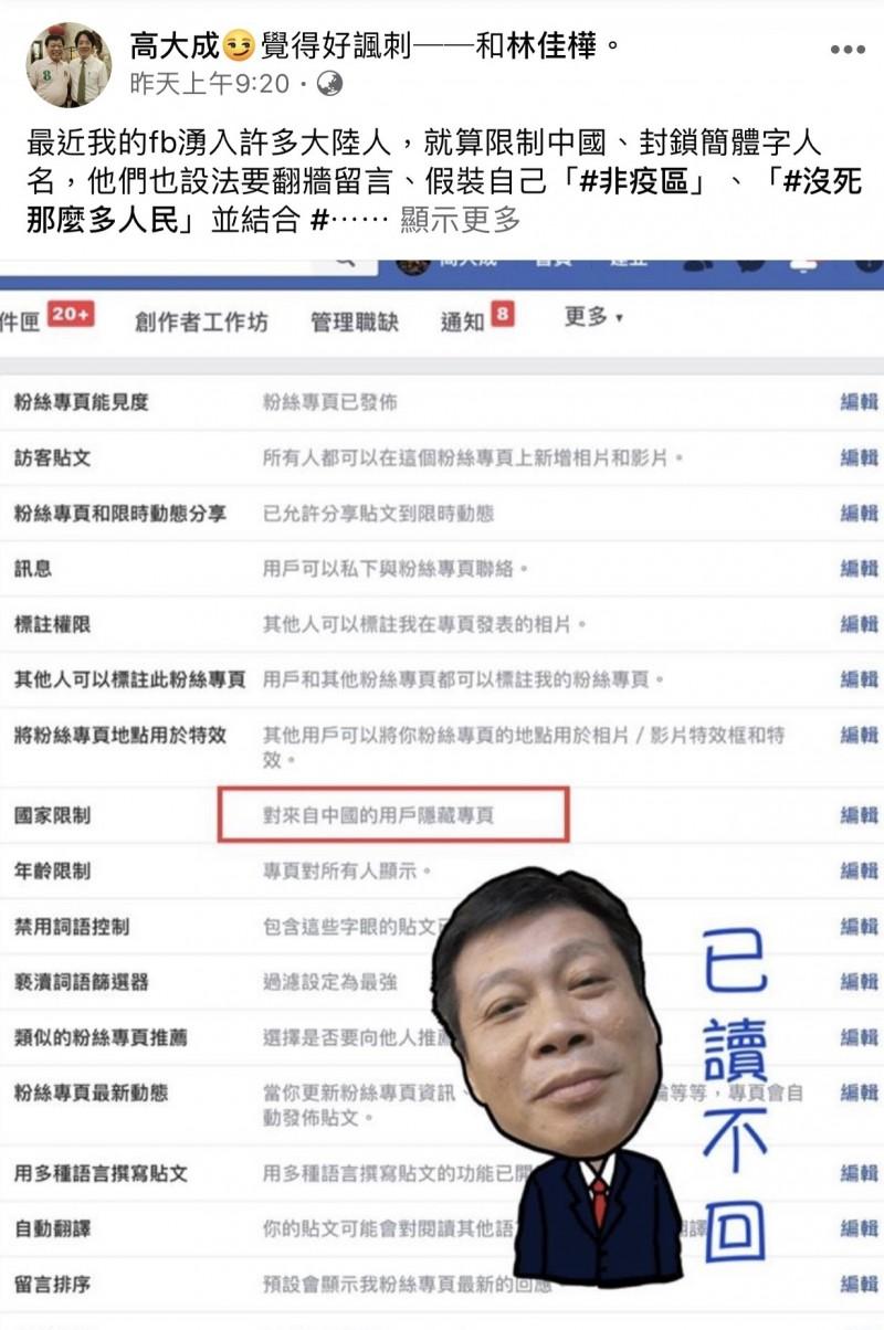 高大成批中國隱匿疫情,臉書遭中國網友灌爆,他強調是科學推論,戳到他們的痛處。(翻攝自高大成臉書)
