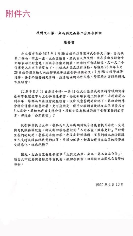 文山區高達32位里長簽署反對合併連署書。(簡舒培提供)
