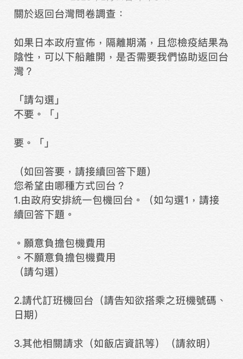 駐日代表處發給鑽石公主號上台灣乘客調查表,徵詢他們對政府派包機接回的需求意願。(讀者提供)