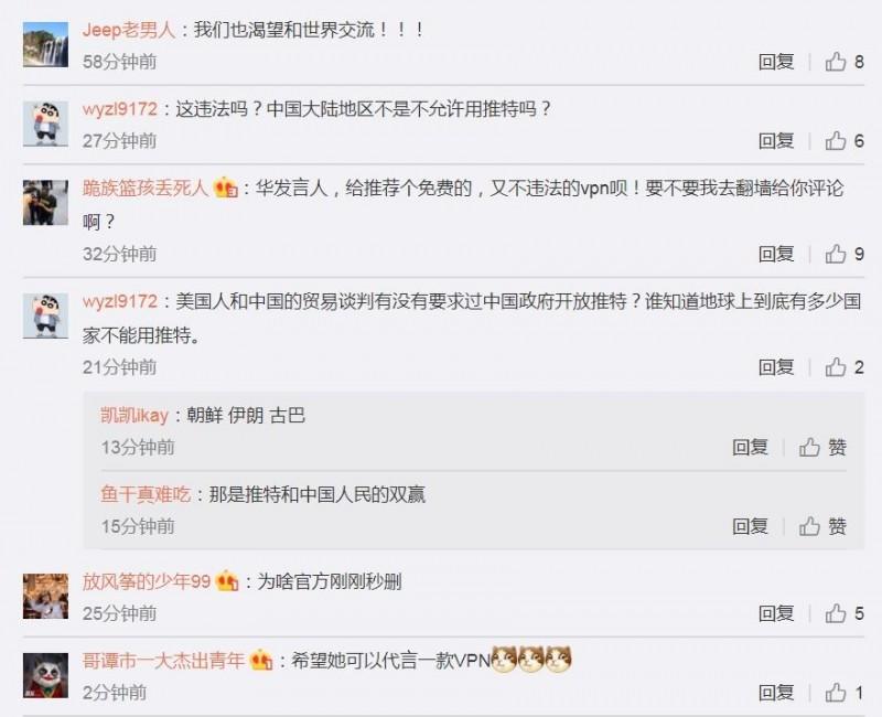 華春瑩不但在國外網路被批評,就連微博的中國網友也狂酸。(圖擷取自微博)
