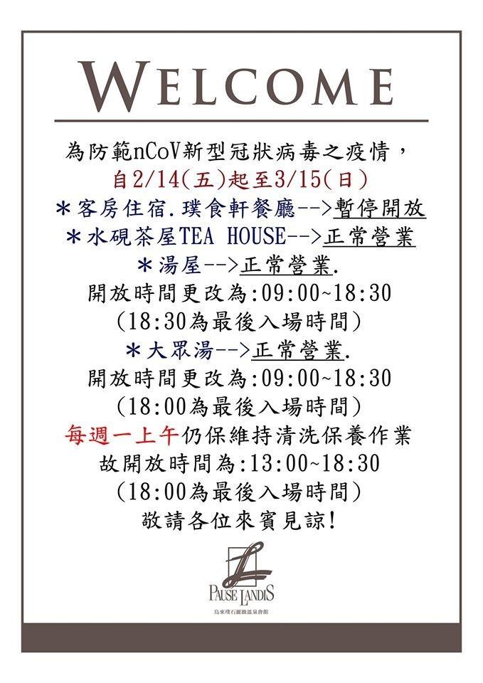 璞石麗緻溫泉會館貼出公告。(圖取自臉書)