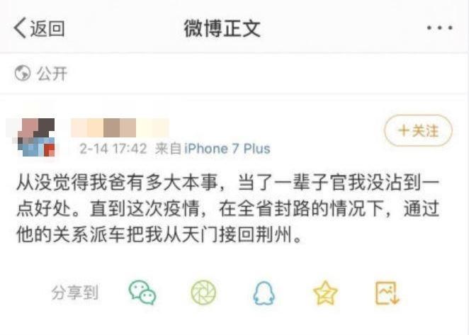 湖北官二代何昊於昨(14日)發文表示,自己當官的父親在湖北全省封路的情況下,仍派車將他從湖北天門接回荊州,引發網友熱議。(圖擷取自微博)