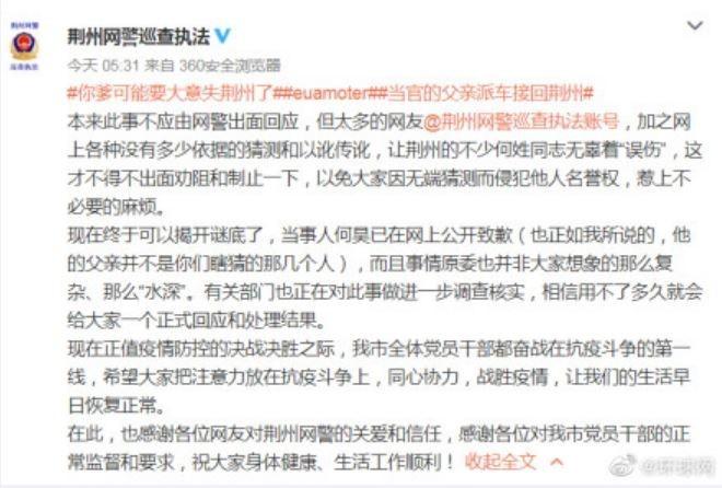 中國警方介入調查後,證實此事,何昊之父何炎仿已被停職處理。(圖擷取自微博)