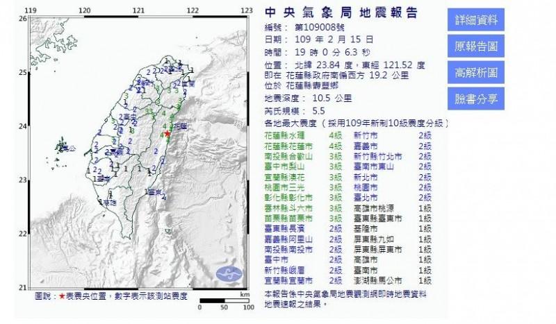 根據中央氣象局資訊,今晚第一波地震震央位於花蓮縣壽豐鄉,規模5.5,地震深度10.5公里。花蓮縣有8地區測得最大震度4級、台北、新北也測得最大震度2級。(擷取自中央氣象局)