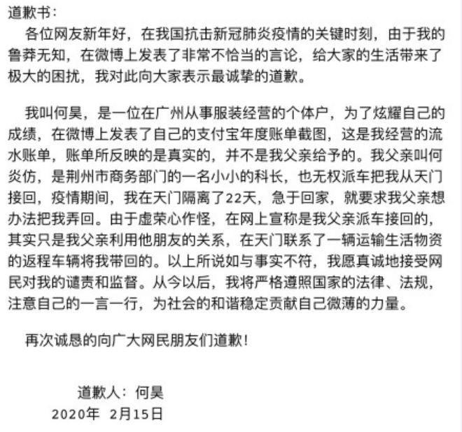 湖北官二代何昊於今(15日)發布道歉書,澄清自己當官的父親只是一名小小科長,並無權直接派車將他從天門接回,只是通過朋友的關係,請1輛運輸生活物資的返程車輛將他帶回,再掀熱議。(圖擷取自微博)