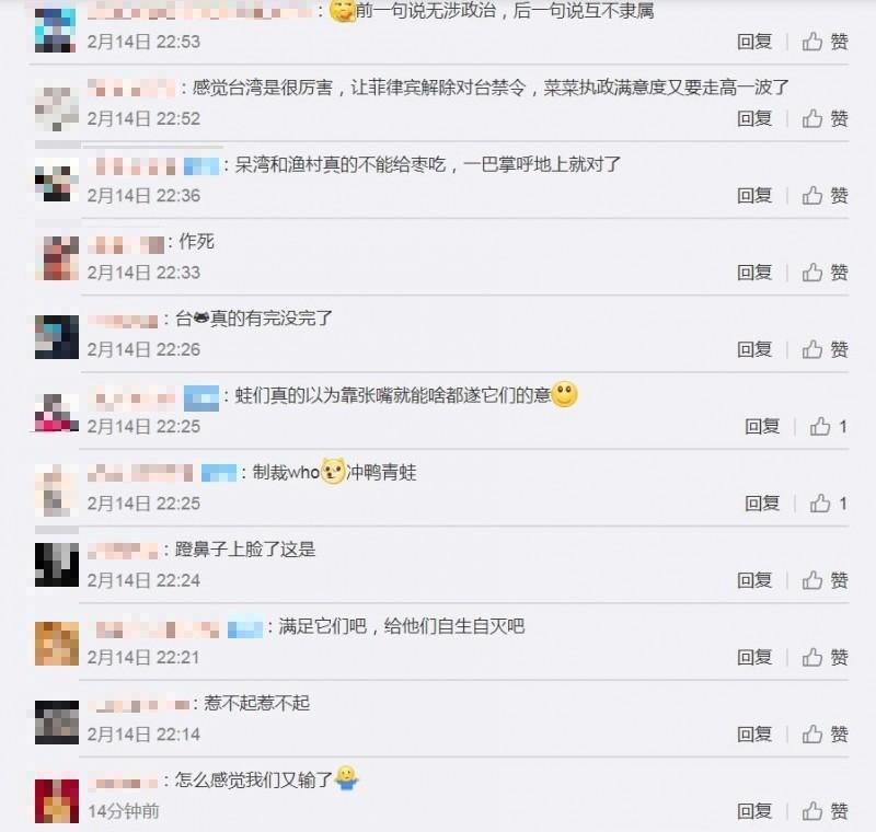 中國網友相當不滿菲律賓政府的決定,在網路留言砲轟。(圖取自微博)