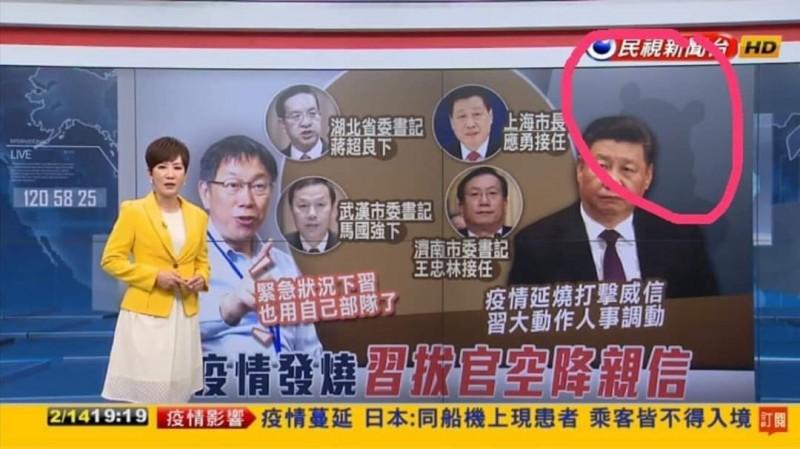眼尖的網友發現「民視新聞台」播出的新聞畫面,習近平的背後竟然是小熊維尼的影子。(圖擷自PTT)