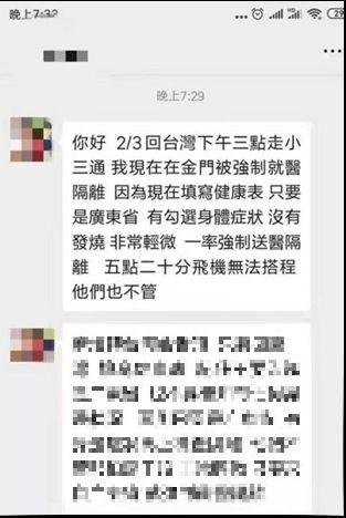 有網友截圖「微信」內有許多人討論如何過台灣的防疫關卡。(記者姚岳宏翻攝)