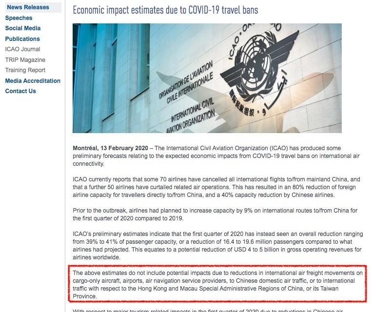 國際民航組織(ICAO)公開將台灣錯稱為「中國台灣省」,配合中國謊言「一中原則」的扭曲行徑再一樁。(翻攝自ICAO官網)