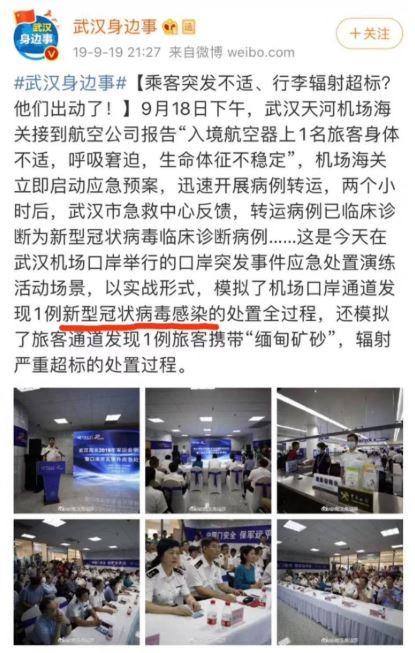 武漢早在去年9月就曾進行「新型冠狀病毒感染處置過程」的實戰模擬演練。(擷取自Twitter@stone62855987)