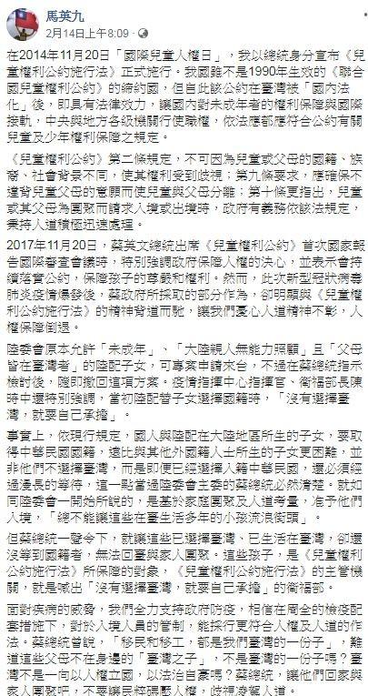 馬英九說,並非他們不選擇台灣,而是即便已經選擇入籍中華民國,還必須經過漫長的等待(圖擷自馬英九臉書)
