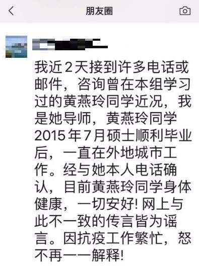 危宏平發文澄清,黃燕玲2015年7月碩士畢業後一直在外地工作,目前一切安好。(擷取自Twitter@stone62855987)