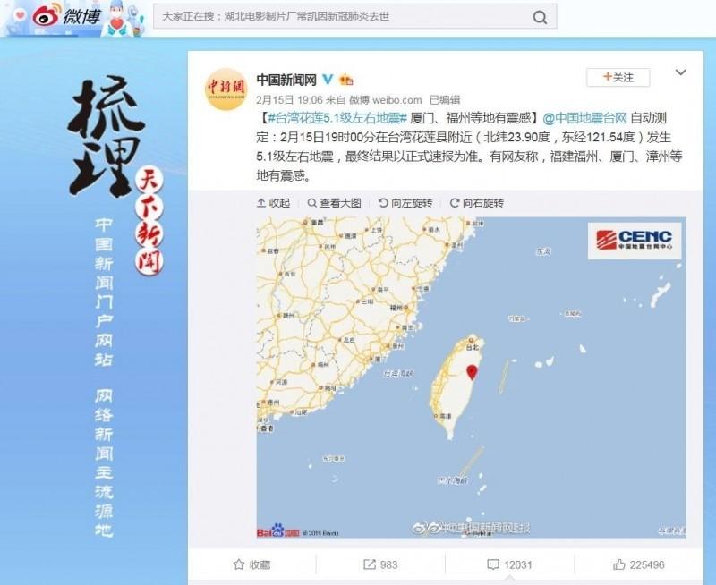 中國各家官媒,包含「中國新聞網」、「央視新聞」、「環球網」,都將地震的「規模」與「震度」的概念混淆,更紛紛誤標#台灣花蓮「5.1級」左右地震。(圖擷取自微博_中國新聞網)