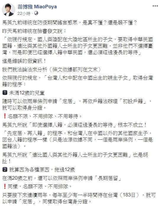 台北市議員苗博雅立刻搬出法條反駁,痛斥馬英九根本是在「謠言惑眾」。(圖擷自苗博雅臉書)