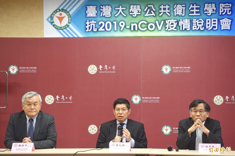 Chan Chang-chuan, center, dean of National Taiwan University's (NTU) College of Public Health, NTU professor Chen Pau-chung, left, and college vice dean Tony Chen attend a news conference in Taipei yesterday. Photo: Chien Jung-fong, Taipei Times