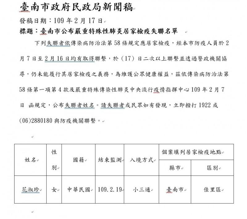 台南市政府公布居家檢疫失聯者名單。(記者劉婉君翻攝)