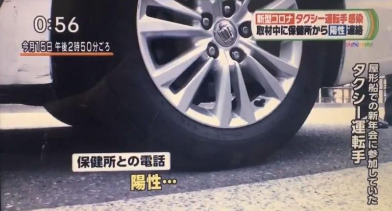 日本《TBS》電視台於15日採訪曾參加屋形船忘年會的1位運將時,對方竟收到保健所的電話確診通知,日本網友看到消息後已像炸了鍋般瘋狂討論。(圖擷自@1DEGwqiokDVHHER推特)