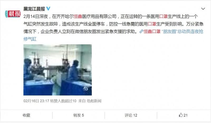齊齊哈爾恆鑫醫療用品有限公司在2月14日深夜,1條運轉中的醫用口罩生產線停擺。(圖取自微博)