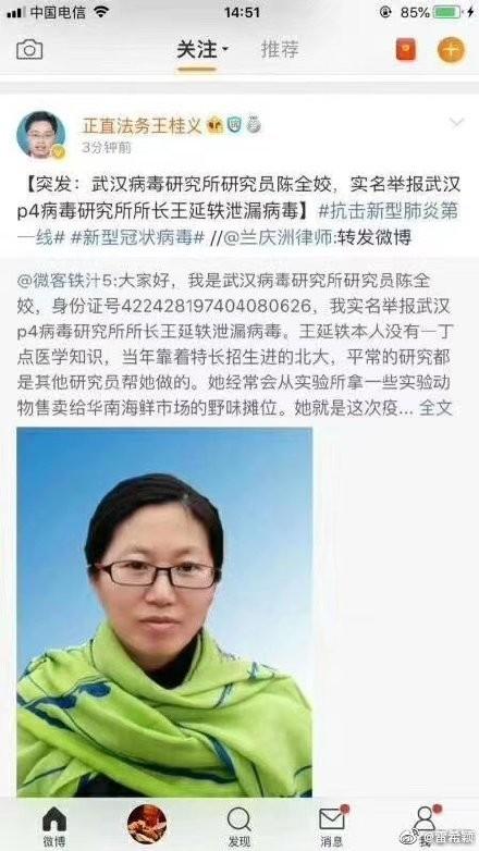 微博流傳聲稱是武漢病毒研究所研究員陳全姣的實名檢舉文章。(圖取自微博)