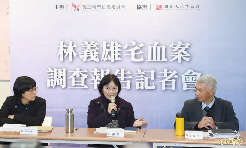 促轉會代理主委楊翠(中)、兼任委員尤伯祥(右)、委員葉虹靈(左)主持「林義雄宅血案」調查報告記者會。(記者廖振輝)
