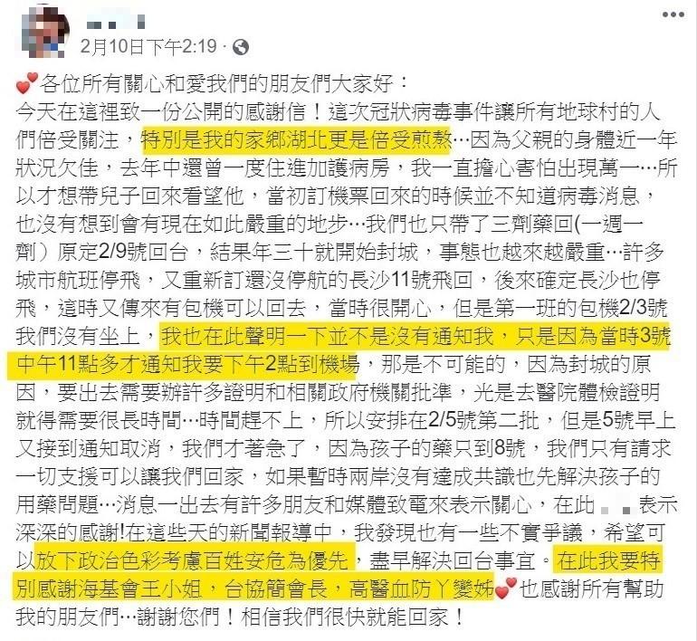 一名台灣血友病童受困中國湖北,荊門台商協會會長簡俊男日前才「千里送藥」,但病童媽媽卻被發現第一時間不僅沒感謝台灣政府,還影射政府有顏色考量。(翻攝自網路)