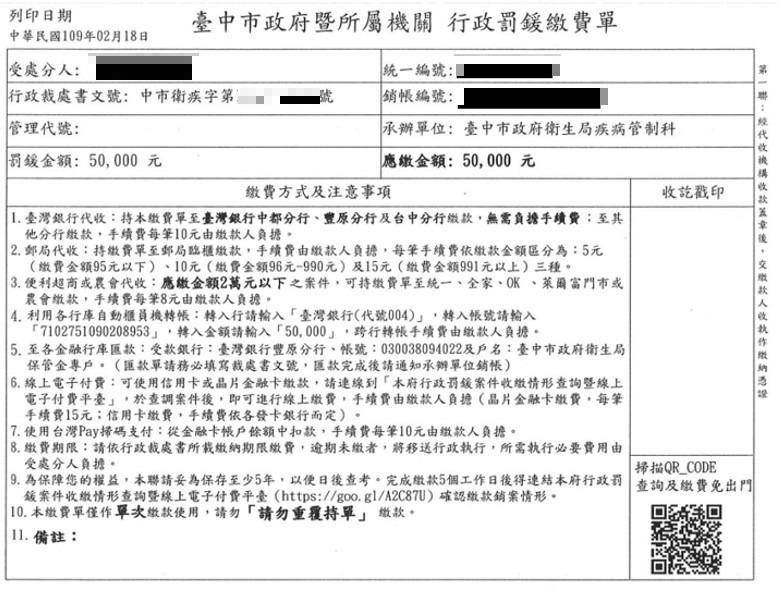 台中市政府對居家檢疫者違規趴趴賣重罰5萬。(記者蔡淑媛翻攝)