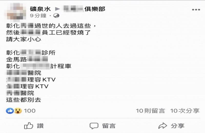 唐姓男子涉嫌以「礦泉水」名義在臉書利用白牌司機死亡散布假訊息,彰化縣調站今天將他約談到案依法偵辦。(翻攝臉書)
