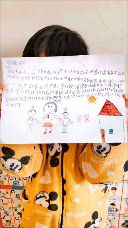 中小學開學在即,滯留武漢的學童寫信給蔡總統求助,希望能回台灣上學。 (湖北武漢台胞返鄉自救會提供)