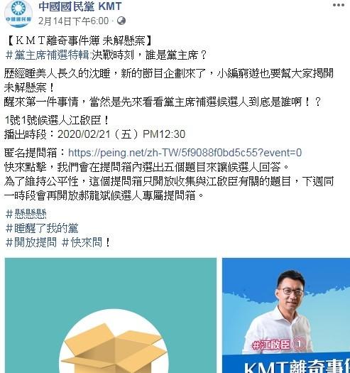 為了提供黨魁候選人對外對話空間,國民黨推出網路節目企劃案「KMT離奇事件簿未解懸案」。(翻攝自國民黨臉書網頁)