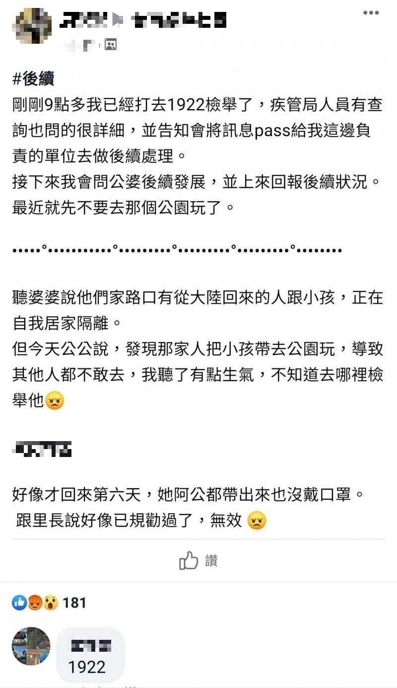 周姓女子在社團PO文指控郭女一家疑似染病還到公園玩。(記者王捷翻攝)