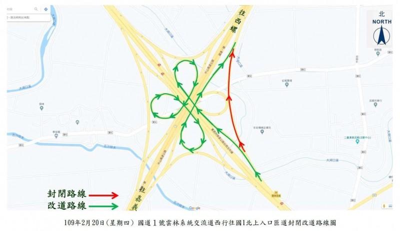 國道1號雲林系統交流道西行往國1北上入口匝道今晚8點起封閉至明天清晨6點。(記者林國賢翻攝)