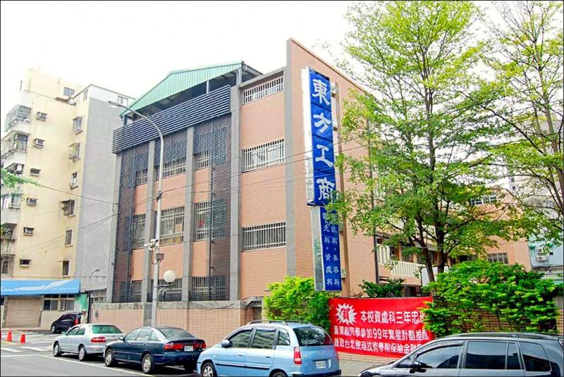 少子化衝擊招生,台北市私立東方工商109學年將停招。(擷取自東方工商官網)