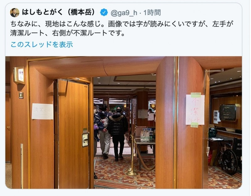 厚生勞動省副大臣橋本岳今天在推特發文,附上一張鑽石公主號的船內照片,表示船內有區分清潔和骯髒的通道,但遭到網友抓包兩個通道都是往同個地點後,橋本岳馬上就將推文刪除。(圖擷取自推特)